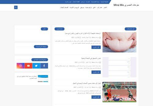 لقطة شاشة لموقع منوعات المصري MINA MIX بتاريخ 16/04/2021 بواسطة دليل مواقع آوليستس