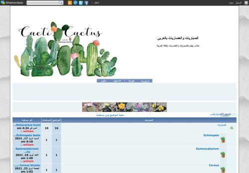لقطة شاشة لموقع الصباريات والعصاريات بالعربي بتاريخ 25/04/2021 بواسطة دليل مواقع آوليستس