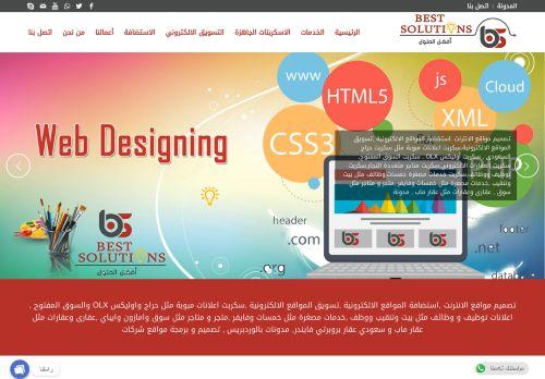 لقطة شاشة لموقع أفضل الحلول تصميم مواقع الانترنت مثل اعلانات حراج والتوظيف بتاريخ 02/06/2021 بواسطة دليل مواقع آوليستس