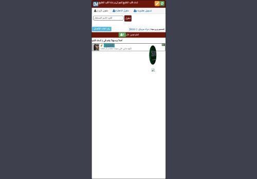 لقطة شاشة لموقع شات قلب الخليج للجوال بتاريخ 02/06/2021 بواسطة دليل مواقع آوليستس