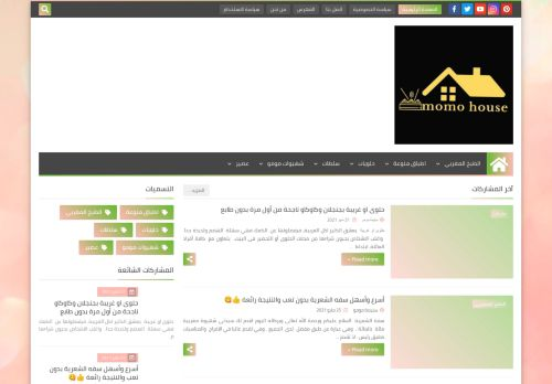 لقطة شاشة لموقع شهيوات مومو بتاريخ 09/06/2021 بواسطة دليل مواقع آوليستس