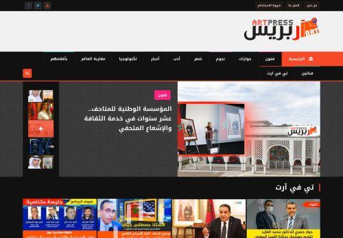 لقطة شاشة لموقع آربريس بتاريخ 09/06/2021 بواسطة دليل مواقع آوليستس