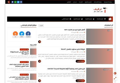 لقطة شاشة لموقع ترقيف بتاريخ 09/06/2021 بواسطة دليل مواقع آوليستس