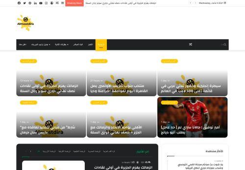 لقطة شاشة لموقع موقع المستديرة بتاريخ 09/06/2021 بواسطة دليل مواقع آوليستس