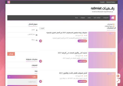 لقطة شاشة لموقع ra9miat بتاريخ 09/06/2021 بواسطة دليل مواقع آوليستس
