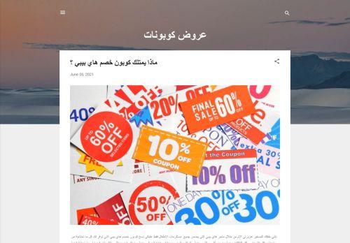 لقطة شاشة لموقع couponswadi بتاريخ 09/06/2021 بواسطة دليل مواقع آوليستس