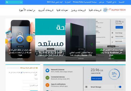 لقطة شاشة لموقع ألفا التقنية بتاريخ 09/06/2021 بواسطة دليل مواقع آوليستس