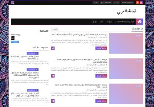 لقطة شاشة لموقع ثقافة بالعربي بتاريخ 09/06/2021 بواسطة دليل مواقع آوليستس
