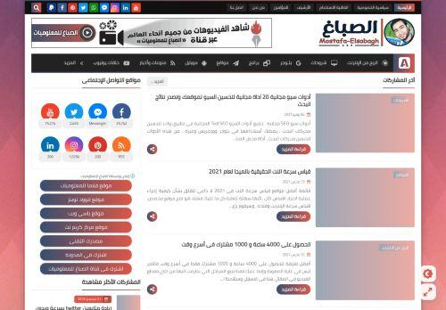 لقطة شاشة لموقع الصباغ للمعلوميات بتاريخ 11/06/2021 بواسطة دليل مواقع آوليستس