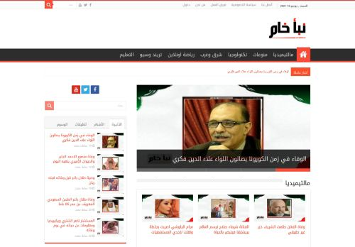 لقطة شاشة لموقع نبأ خام بتاريخ 12/06/2021 بواسطة دليل مواقع آوليستس