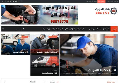 لقطة شاشة لموقع بنشر متنقل الكويت بتاريخ 12/06/2021 بواسطة دليل مواقع آوليستس