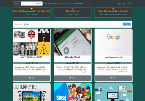 لقطة شاشة لموقع عرب داون بتاريخ 12/06/2021 بواسطة دليل مواقع آوليستس