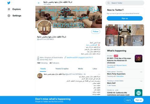 لقطة شاشة لموقع شركة تنظيف منازل بابها وخميس مشيط بتاريخ 15/06/2021 بواسطة دليل مواقع آوليستس
