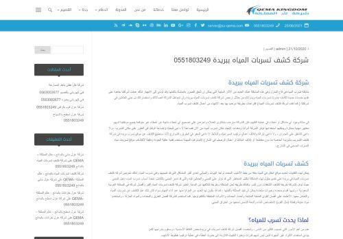لقطة شاشة لموقع شركة كشف تسربات المياه ببريدة بتاريخ 25/06/2021 بواسطة دليل مواقع آوليستس