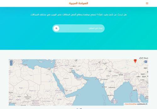 لقطة شاشة لموقع السياحة العربية بتاريخ 07/07/2021 بواسطة دليل مواقع آوليستس