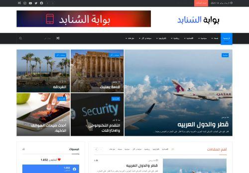 لقطة شاشة لموقع بوابة السُنابد بتاريخ 14/07/2021 بواسطة دليل مواقع آوليستس