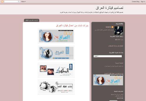 لقطة شاشة لموقع تصاميم قيثارة العراق بتاريخ 14/07/2021 بواسطة دليل مواقع آوليستس