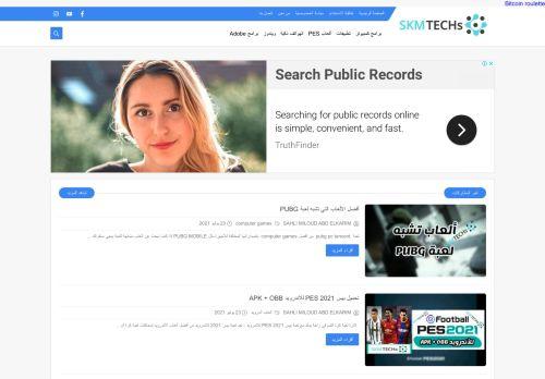 لقطة شاشة لموقع SKM TECHs - المحترف للتقنيات بتاريخ 24/07/2021 بواسطة دليل مواقع آوليستس