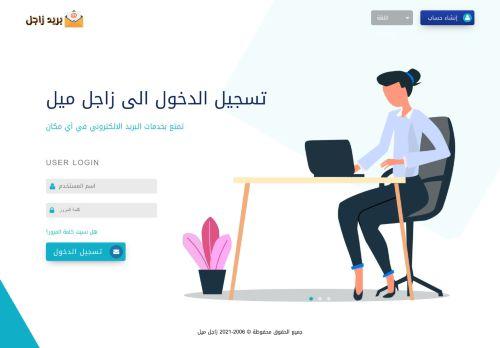 لقطة شاشة لموقع زاجل ميل. بريد إلكتروني عربي مجاني بتاريخ 24/07/2021 بواسطة دليل مواقع آوليستس