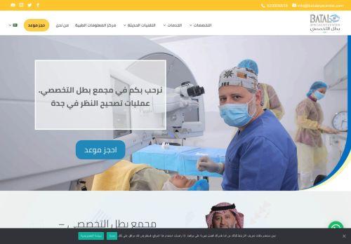 لقطة شاشة لموقع مجمع البطل التخصصي للعيون بتاريخ 26/07/2021 بواسطة دليل مواقع آوليستس