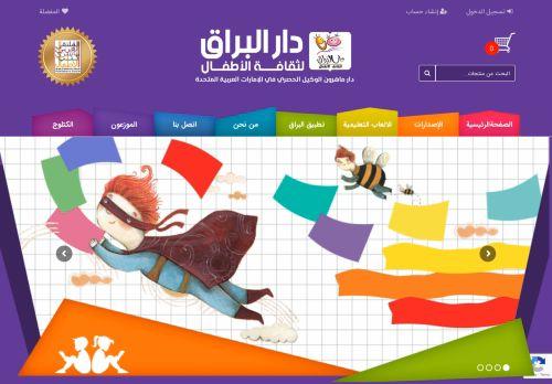 لقطة شاشة لموقع دار البراق لثقافة الأطفال بتاريخ 26/07/2021 بواسطة دليل مواقع آوليستس