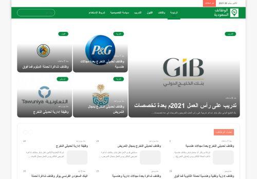 لقطة شاشة لموقع وظائف السعودية بتاريخ 26/07/2021 بواسطة دليل مواقع آوليستس