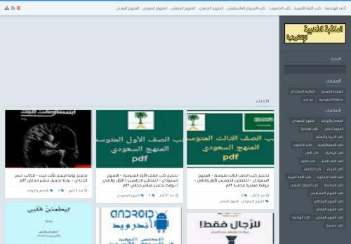 لقطة شاشة لموقع المكتبة الذهبية الإلكترونية بتاريخ 26/07/2021 بواسطة دليل مواقع آوليستس