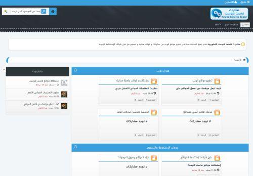 لقطة شاشة لموقع منتديات فاست هوست التطويرية بتاريخ 22/08/2021 بواسطة دليل مواقع آوليستس