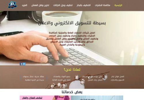 لقطة شاشة لموقع بسيطة للتسويق الالكتروني والاعلان | السعودية بتاريخ 29/08/2021 بواسطة دليل مواقع آوليستس