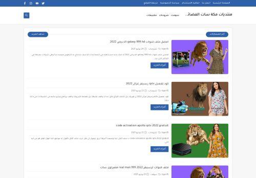 لقطة شاشة لموقع منتديات مكة سات الفضائية بتاريخ 03/09/2021 بواسطة دليل مواقع آوليستس