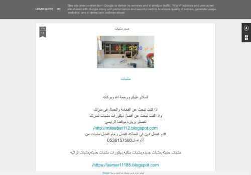 لقطة شاشة لموقع صور مشبات بتاريخ 12/09/2021 بواسطة دليل مواقع آوليستس