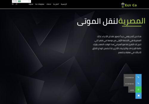 لقطة شاشة لموقع المصرية لنقل الموتى بتاريخ 12/09/2021 بواسطة دليل مواقع آوليستس