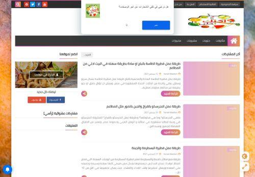 لقطة شاشة لموقع aklek ahla | اكلك احلي بتاريخ 14/09/2021 بواسطة دليل مواقع آوليستس