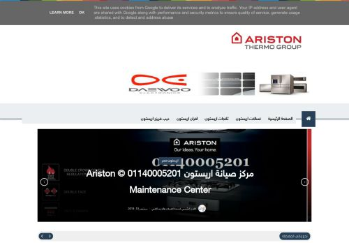 لقطة شاشة لموقع الخط الساخن صيانة اريستون 01140005201 بتاريخ 14/09/2021 بواسطة دليل مواقع آوليستس