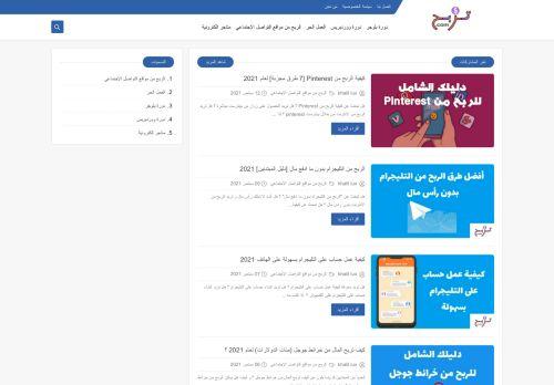 لقطة شاشة لموقع tarba7 | مدونة تربح بتاريخ 15/09/2021 بواسطة دليل مواقع آوليستس