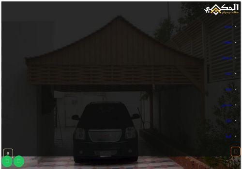 لقطة شاشة لموقع مظلات وسواتر الحكمي بتاريخ 16/09/2021 بواسطة دليل مواقع آوليستس