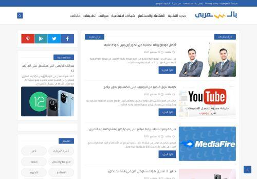 لقطة شاشة لموقع اتنين بالعربى بتاريخ 16/09/2021 بواسطة دليل مواقع آوليستس