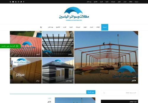لقطة شاشة لموقع مظلات وسواتر الرياض بتاريخ 16/09/2021 بواسطة دليل مواقع آوليستس