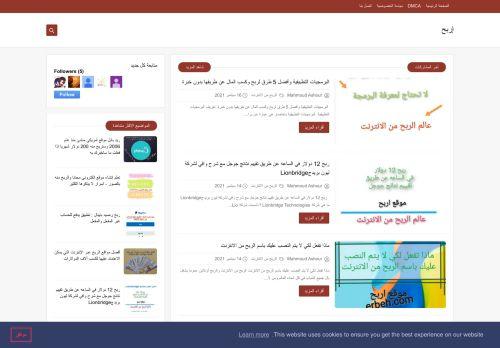 لقطة شاشة لموقع ربح المال بتاريخ 16/09/2021 بواسطة دليل مواقع آوليستس