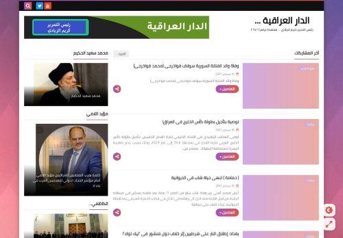 لقطة شاشة لموقع الدار العراقية بتاريخ 16/09/2021 بواسطة دليل مواقع آوليستس
