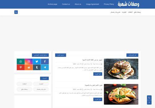 لقطة شاشة لموقع وصفات شهية : للأكلات العالمية الشهيرة بتاريخ 18/09/2021 بواسطة دليل مواقع آوليستس