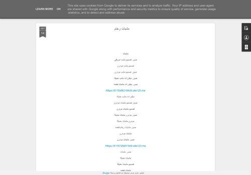 لقطة شاشة لموقع مشبات رخام بتاريخ 18/09/2021 بواسطة دليل مواقع آوليستس