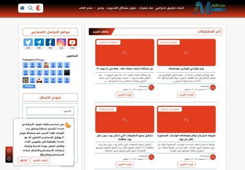 لقطة شاشة لموقع شروحات محمد الشاوش Explanations of Mohammed Shawish بتاريخ 18/09/2021 بواسطة دليل مواقع آوليستس