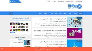 لقطة شاشة لموقع مدونة Ti9niFour بتاريخ 21/09/2019 بواسطة دليل مواقع آوليستس