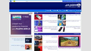 لقطة شاشة لموقع المحترفون العرب بتاريخ 22/09/2019 بواسطة دليل مواقع آوليستس