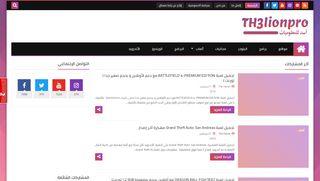 لقطة شاشة لموقع أسد للمعلوميات بتاريخ 22/09/2019 بواسطة دليل مواقع آوليستس