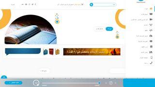 لقطة شاشة لموقع MP3 Quran بتاريخ 21/09/2019 بواسطة دليل مواقع آوليستس