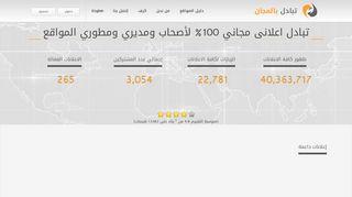 لقطة شاشة لموقع المنصة الأولى للتبادل الاعلاني بتاريخ 21/09/2019 بواسطة دليل مواقع آوليستس