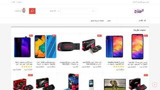لقطة شاشة لموقع Elmontag.com Shop Now - المنتج. كوم بتاريخ 21/09/2019 بواسطة دليل مواقع آوليستس