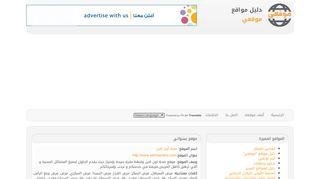 """لقطة شاشة لموقع دليل مواقع """"موقعي"""" بتاريخ 21/09/2019 بواسطة دليل مواقع آوليستس"""